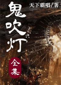 鬼吹灯Ⅰ+Ⅱ(1-8部全集)
