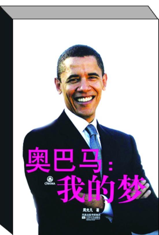 我的梦—奥巴马